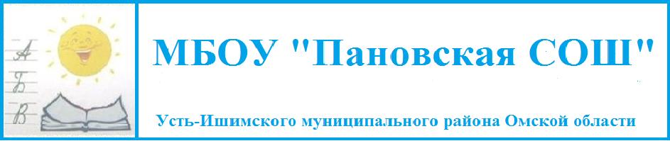"""МБОУ """"Пановская СОШ"""""""